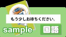 国語sample