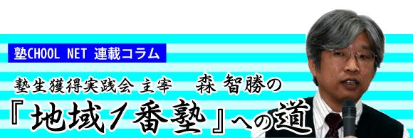 森智勝先生の「地域1番塾」への道