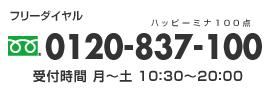 お問い合せ、電話番号:0120-837-100。受付時間、(月)〜(土)、10:00〜20:00