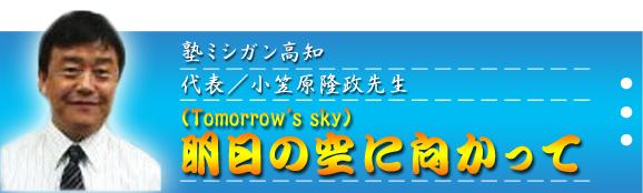 小笠原先生の明日の空(Tomorrow's sky)に向かって