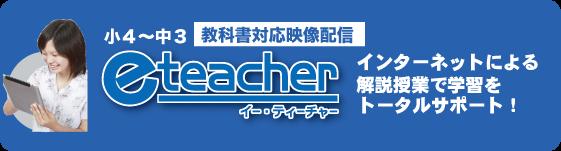 教科書準拠教材e-teacher