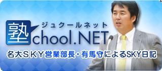 名大SKY営業部長・有馬守によるSKY日記