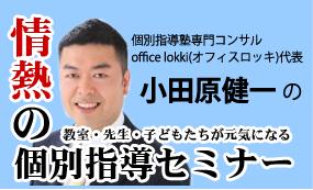 小田原 健一