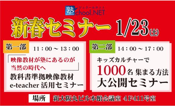 新春セミナー 1/23(土)