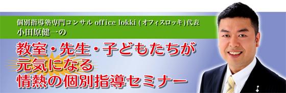 小田原健一先生の情熱の個別セミナー