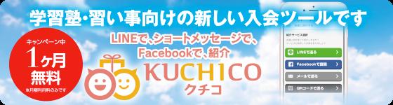 KUCHIKO