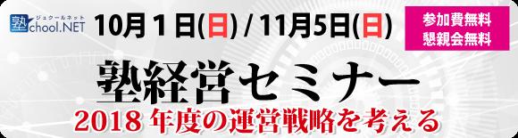 塾経営セミナー2018