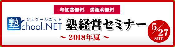塾chool.NET 塾経営セミナー