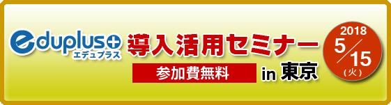 eduplus導入セミナーin東京