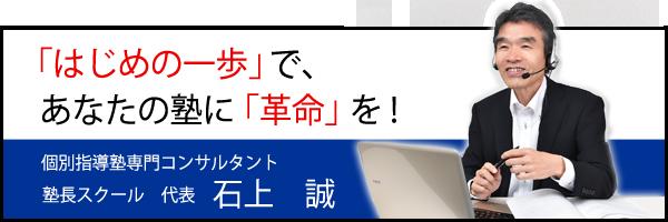 石上 誠の「はじめの一歩」で、あなたの塾に「革命」を!