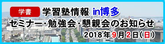 【学書】学習塾情報セミナー・勉強会 懇親会のお知らせ