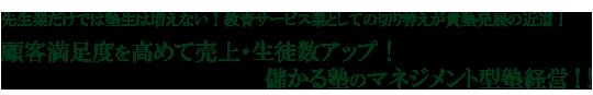 顧客満足度を高めて売上・生徒数アップ!儲かる塾のマネジメント型塾経営!!