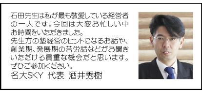 名大SKY 代表 酒井秀樹