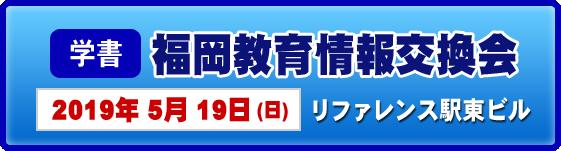 福岡教育情報交換会