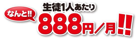 生徒ひとりあたりなんと!888円/月