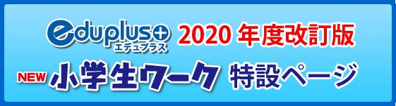 2020年度改訂版小学生ワークeduplus