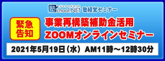 事業再構築補助金活用 ZOOMオンラインセミナー