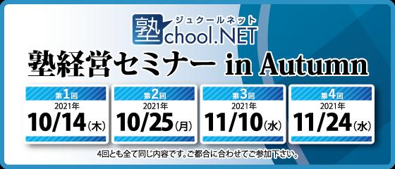 2021年 塾chool.NET塾経営 オンライン無料セミナー