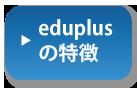 eduplusの特徴