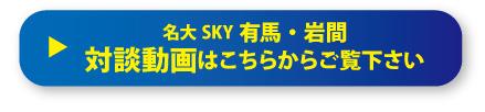 名大SKY有馬・岩間 対談動画は こちらからご覧下さい