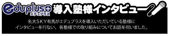 eduplus導入塾様インタビュー
