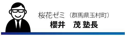 桜花ゼミ(群馬県玉村町) 櫻井 茂 塾長