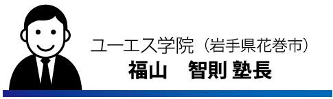 ユーエス学院(岩手県花巻市) 福山 智則 塾長