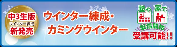 ウィンター練成 中3版新発売